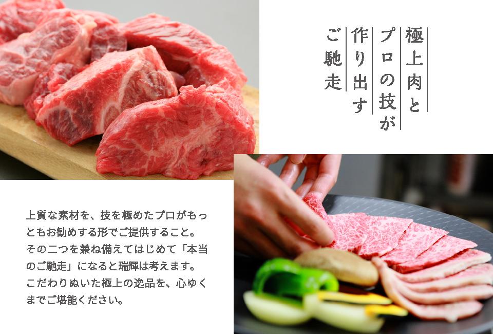 極上肉とプロの技が作り出すご馳走