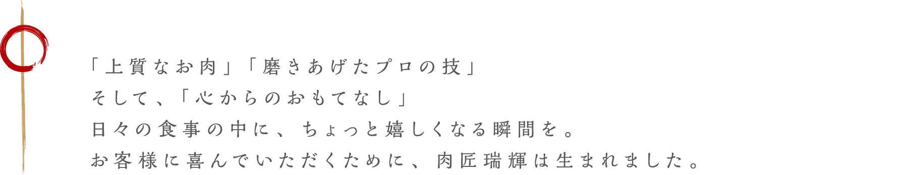 「上質なお肉」「磨きあげたプロの技」を提供する焼肉店 肉匠瑞輝(みずき)